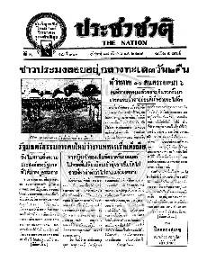 หนังสือพิมพ์ประชาชาติ ปีที่ 3 ฉบับที่ 901 วันที่ 27 กันยายน 2478