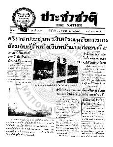 หนังสือพิมพ์ประชาชาติ ปีที่ 3 ฉบับที่ 903 วันที่ 30 กันยายน 2478