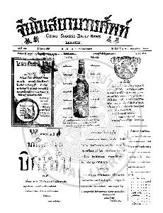 หนังสือพิมพ์จีนโนสยามวารศัพท์ ฉบับที่ 153 วันจันทร์ที่ 5 ตุลาคม 2462