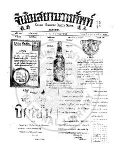 หนังสือพิมพ์จีนโนสยามวารศัพท์ ฉบับที่ 155 วันพุฒที่ 8 ตุลาคม 2462