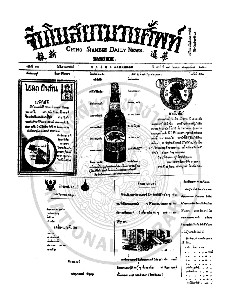 หนังสือพิมพ์จีนโนสยามวารศัพท์ ฉบับที่ 63 วันเสาร์ที่ 19 มิถุนายน 2463