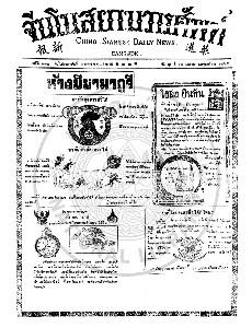 หนังสือพิมพ์จีนโนสยามวารศัพท์ ฉบับที่ 232 วันพุธที่ 17 มกราคม 2465