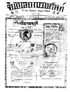 หนังสือพิมพ์จีนโนสยามวารศัพท์ ฉบับที่ 286 วันเสาร์ที่ 24 มีนาคม 2465
