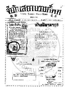 หนังสือพิมพ์จีนโนสยามวารศัพท์ ฉบับที่ 46 วันพฤหัศบดีที่ 1 มิถุนายน 2465