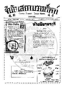 หนังสือพิมพ์จีนโนสยามวารศัพท์ ฉบับที่ 52 วันที่ 8 มิถุนายน 2465