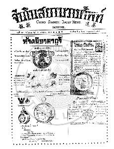 หนังสือพิมพ์จีนโนสยามวารศัพท์ ฉบับที่ 93  วันอังคาร ที่ 3  สิงหาคม  2465