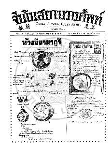 หนังสือพิมพ์จีนโนสยามวารศัพท์ ฉบับที่ 95  วันพฤหัศบดี ที่ 3  สิงหาคม 2465