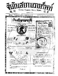 หนังสือพิมพ์จีนโนสยามวารศัพท์ ฉบับที่ 287 วันจันทร์ 26 มินาคม 2465