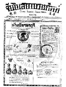 หนังสือพิมพ์จีนโนสยามวารศัพท์ ฉบับที่  291 วันศุกร์ 30 มินาคม 2465