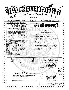 หนังสือพิมพ์จีนโนสยามวารศัพท์ ฉบับที่ 52 วันอังคารที่ 13 มิถุนายน 2465