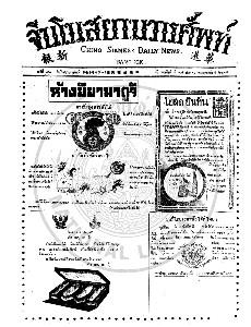 หนังสือพิมพ์จีนโนสยามวารศัพท์ ฉบับที่ 98  วันพฤหัศบดี ที่ 17 สิงหาคม 2465