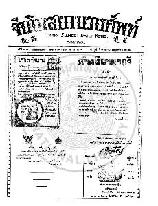 หนังสือพิมพ์จีนโนสยามวารศัพท์ ฉบับที่ 307 วันศุกร์ 7 เมษายน 2465