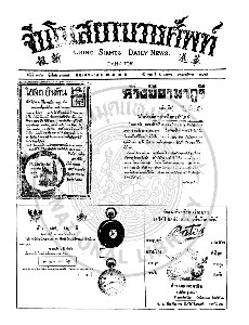 หนังสือพิมพ์จีนโนสยามวารศัพท์ ฉบับที่ 306 วันพุฒ 5 เมษายน 2465