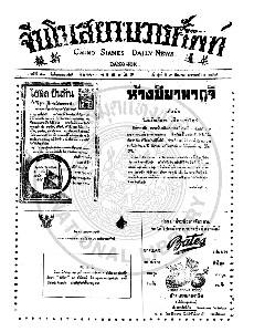 หนังสือพิมพ์จีนโนสยามวารศัพท์ ฉบับที่ 53 วันที่ 9 มิถุนายน 2465