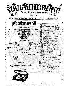 หนังสือพิมพ์จีนโนสยามวารศัพท์ ฉบับที่ 99 วันศุกร์ ที่ 18 สิงหาคม 2465