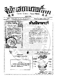 หนังสือพิมพ์จีนโนสยามวารศัพท์ ฉบับที่ 53 วันที่ 14 มิถุนายน 2465
