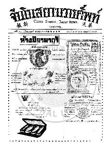 หนังสือพิมพ์จีนโนสยามวารศัพท์ ฉบับที่ 100  วันเสาร์ ที่ 19 สิงหาคม 2465