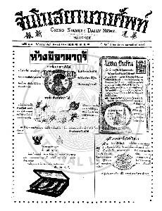 หนังสือพิมพ์จีนโนสยามวารศัพท์ ฉบับที่ 101  วันจันทร์ ที่ 21 สิงหาคม 2465