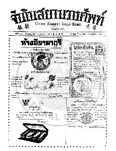 หนังสือพิมพ์จีนโนสยามวารศัพท์ ฉบับที่ 102  วันอังคาร ที่ 22 สิงหาคม 2465