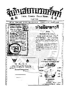 หนังสือพิมพ์จีนโนสยามวารศัพท์ ฉบับที่ 309 วันจันทร์ 10 เมษายน 2465