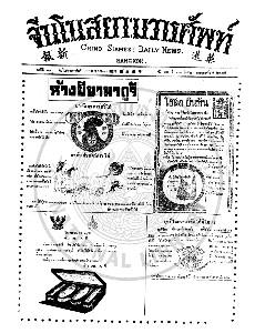 หนังสือพิมพ์จีนโนสยามวารศัพท์ ฉบับที่ 103  วันพุฒ ที่ 23 สิงหาคม  2465