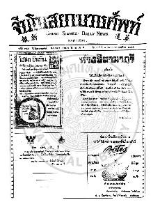 หนังสือพิมพ์จีนโนสยามวารศัพท์ ฉบับที่ 308 วันเสาร์ 8 เมษายน 2465