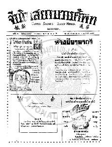 หนังสือพิมพ์จีนโนสยามวารศัพท์ ฉบับที่ 54 วันศุกร์ที่ 10 มิถุนายน 2465