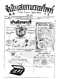 หนังสือพิมพ์จีนโนสยามวารศัพท์ ฉบับที่ 104  วันพฤหัศบดี ที่ 24  สิงหาคม 2465