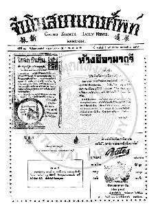 หนังสือพิมพ์จีนโนสยามวารศัพท์ ฉบับที่ 54 วันพฤหัศบดีที่ 15 มิถุนายน 2465