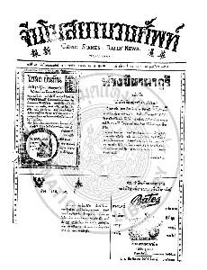 หนังสือพิมพ์จีนโนสยามวารศัพท์ ฉบับที่ 7 วันอังคาร 11 เมษายน 2465