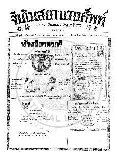 หนังสือพิมพ์จีนโนสยามวารศัพท์ ฉบับที่ 105  วันศุกร์ ที่ 25 สิงหาคม 2465