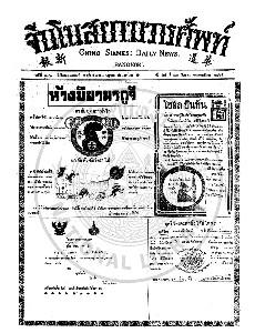 หนังสือพิมพ์จีนโนสยามวารศัพท์ ฉบับที่ 106  วันเสาร์ ที่ 26 สิงหาคม 2465