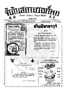 หนังสือพิมพ์จีนโนสยามวารศัพท์ ฉบับที่ 55 วันที่ 16 มิถุนายน 2465