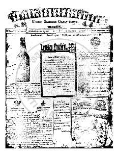 หนังสือพิมพ์จีนโนสยามวารศัพท์ ฉบับที่ 219 วันพฤหัศบดีที่ 3 มกราคม 2460