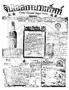 หนังสือพิมพ์จีนโนสยามวารศัพท์ ฉบับที่ 220 วันศุกร์ที่ 4 มกราคม 2460