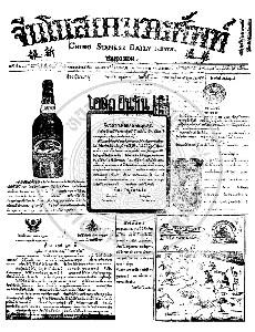 หนังสือพิมพ์จีนโนสยามวารศัพท์ ฉบับที่ 223 วันอังคารที่ 8 มกราคม 2460