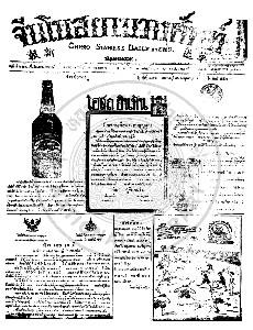 หนังสือพิมพ์จีนโนสยามวารศัพท์ ฉบับที่ 224 วันพุธที่ 9 มกราคม 2460
