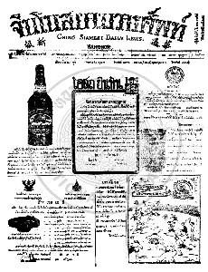 หนังสือพิมพ์จีนโนสยามวารศัพท์ ฉบับที่ 225 วันพฤหัสบดีที่ 10 มกราคม 2460
