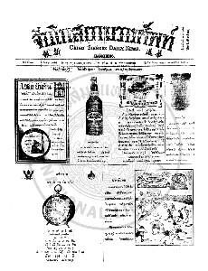 หนังสือพิมพ์จีนโนสยามวารศัพท์ ฉบับที่ 23 วันจันทร์ที่ 30 เมษายน 2460