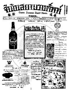 หนังสือพิมพ์จีนโนสยามวารศัพท์ ฉบับที่ 239 วันเสาร์ที่ 26 มกราคม 2460