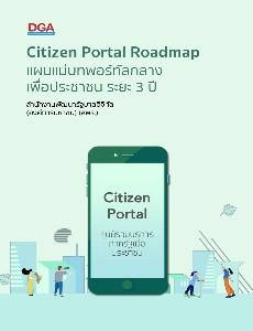 แผนแม่บทพอร์ทัลกลางเพื่อประชาชน ระยะ 3 ปี  พ.ศ. 2564 - 2566 (Citizen Portal Roadmap)