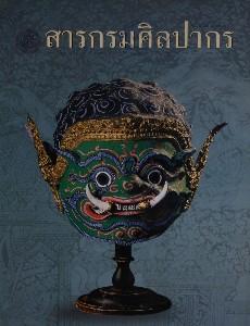 สารกรมศิลปากร ปีที่ 13 ฉบับที่ 6 เดือนมิถุนายน พ.ศ.2543