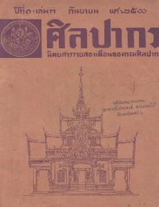 ศิลปากร ปีที่ 1 เล่ม 3 กันยายน 2500
