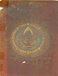 ศิลปากร ปีที่ 1 เล่ม 3 พ.ศ. 2480