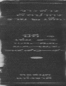 วารสารศิลปากร ราย 3 เดือน ปีที่ 1 เล่มที่ 1 เดือน ก.ค.2490