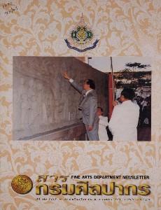 สารกรมศิลปากร ปีที่ 12 ฉบับที่ 9 เดือนกันยายน 2542