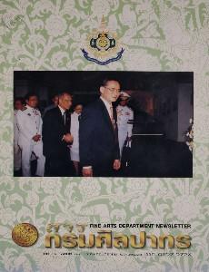 สารกรมศิลปากร ปีที่ 12 ฉบับที่ 10 เดือนตุลาคม 2542