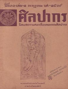 ศิลปากร ปีที่ 10 เล่ม 2 กรกฎาคม 2509
