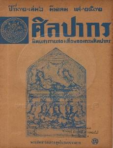 ศิลปากร ปีที่ 12 เล่ม 6 มีนาคม พ.ศ. 2512