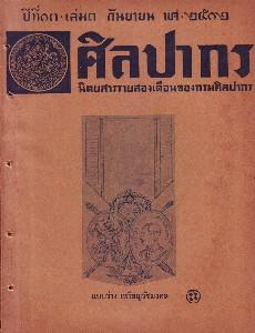 ศิลปากร ปีที่ 13 เล่ม 3 กันยายน พ.ศ. 2512